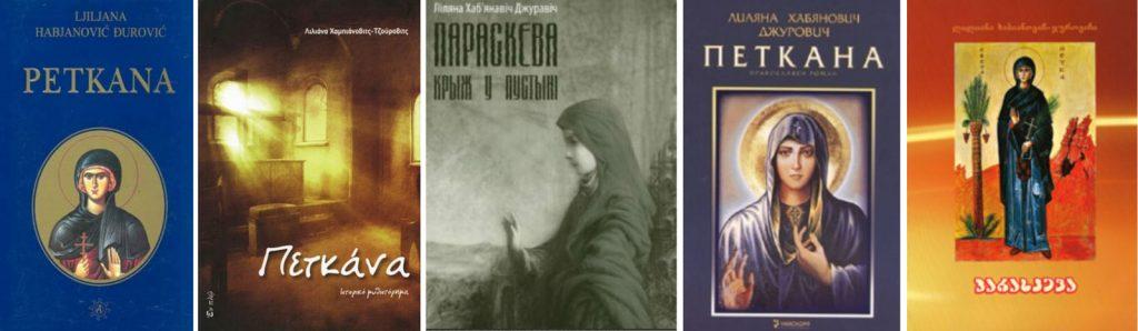 svpetka-knjige